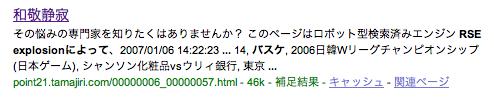 kensaku_semex