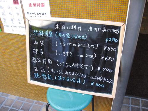 金陵売店今日のメニュー