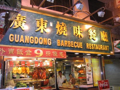 廣東レストラン正面