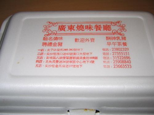 廣東バーベキューテイクアウト容器