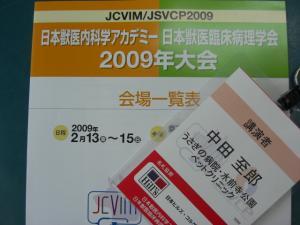 CIMG1601_convert_20090216190505.jpg