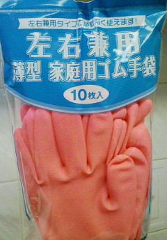 ♪左右兼用ゴミ手袋