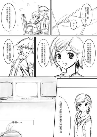 千倉篇P.1