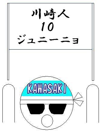 ゲーフラ川崎人ジュニ