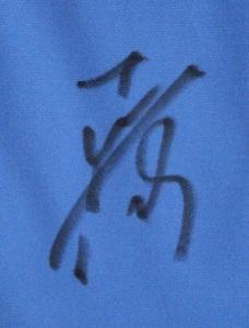 08麻生タニサイン