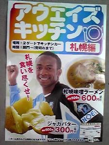札幌戦Aキッチン