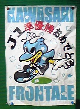 08準優勝おめでとうポスター
