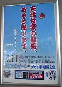 090307天津戦ポスター