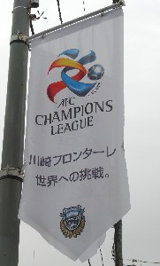 ACLフラッグ