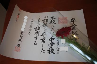 IMG_1006・托シ狙convert_20090306132241