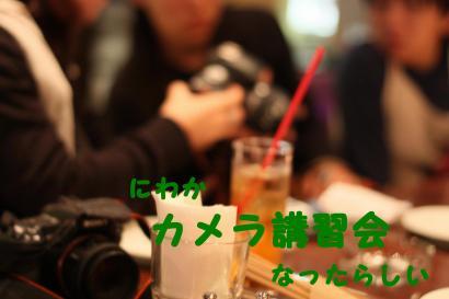 カフェにてカメラ講習