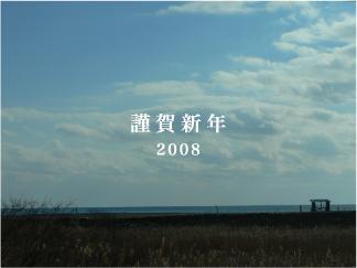 年賀状2008