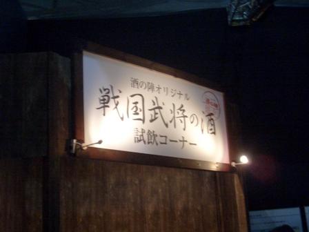 sengoku bushou