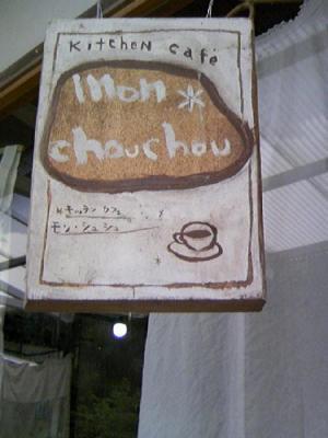 monchouchou1_convert_20080929111640.jpg