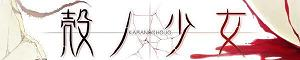 Innocent Greyが贈るサイコミステリィADV第三弾「殻ノ少女」2008年夏発売!