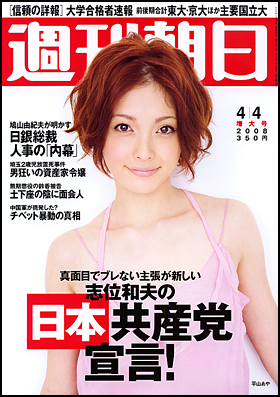 00009248_c_syukan20080404.jpg