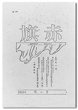 akahata-1928.jpg