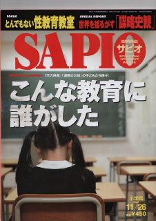 SAPIO12.jpg