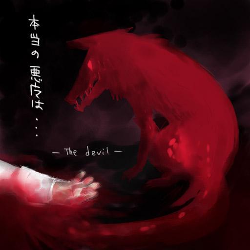 悪魔(大)