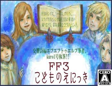 FF3pre.jpg
