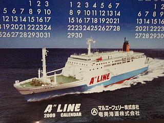 090426A LINEカレンダー