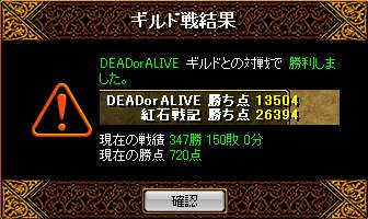 DEADorAlive.jpg