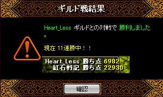 Heart_Less.jpg