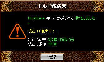 HolyBrave.jpg