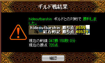 hideoutbarshin.jpg