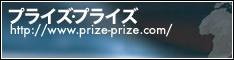 Prize-Prizeバナー