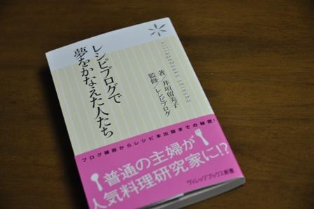 レシピブログ本