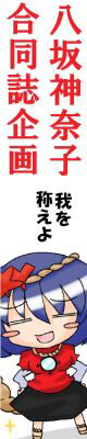 八坂神奈子合同誌