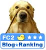 FC2ranking投票!