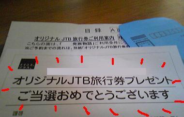 旅行券プレゼント1