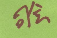 komori6.jpg