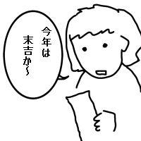 shinnen6.jpg