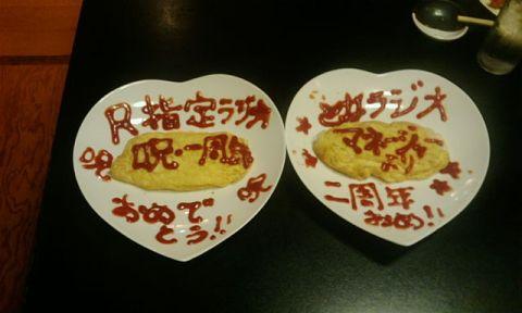 R指定ラジオ1周年記念!(小)