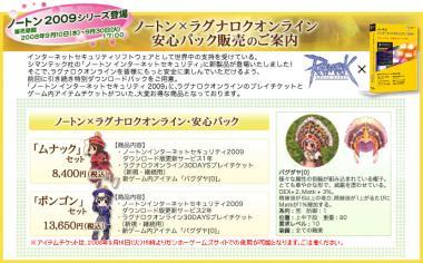 ノートン 2009 シリーズ発売記念!タイアップ商品が登場!!