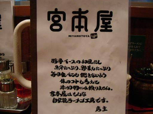 宮本家(うんちく1)