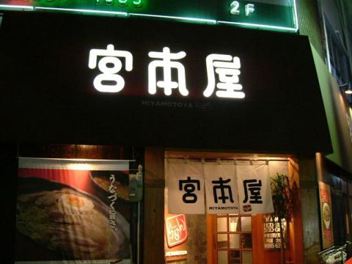 宮本家(外観)