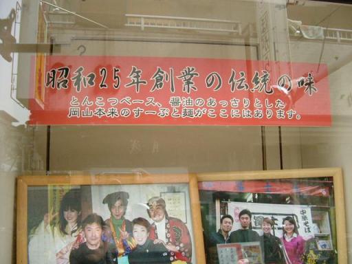 冨士屋(創業)