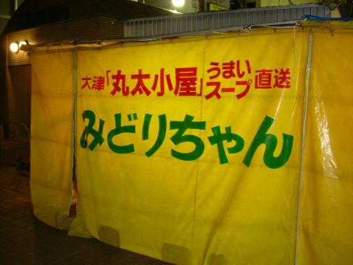 みどりちゃん(外観)