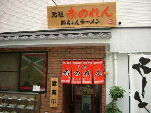 赤のれん節ちゃん(外観)