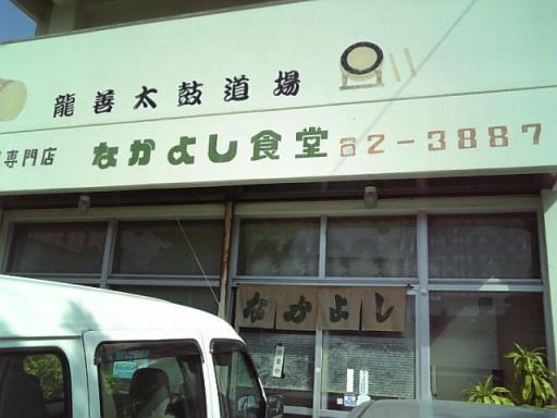 なかよし食堂(外観)