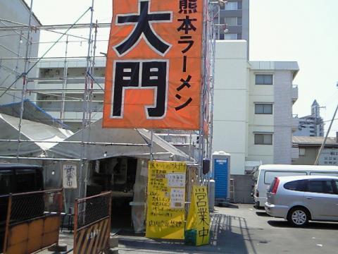 大門(外観)