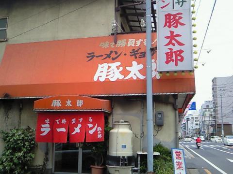 豚太郎(外観)