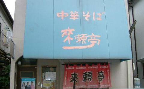 来頼亭五日市(外観)