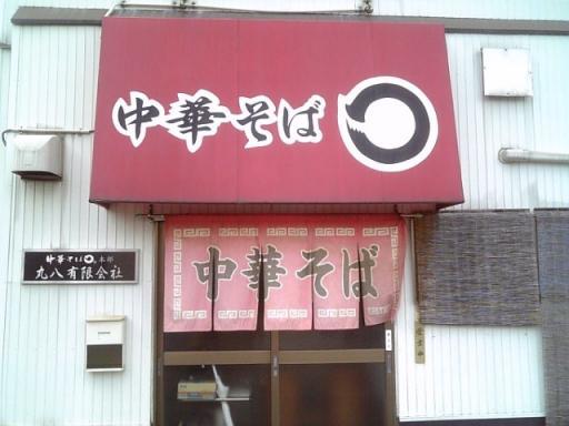まる本店(外観)