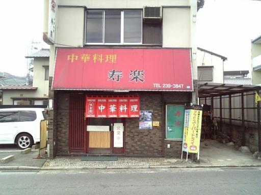 寿楽(外観1)