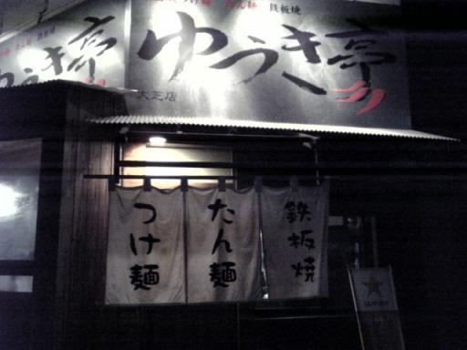 ゆうき亭(外観)